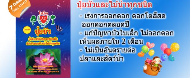 (Thai) ปุ๋ยบัวและไม้น้ำทุกชนิด