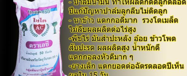 (Thai) การใช้ปุ๋ยให้มีประสิทธิภาพสูงสุด (ตอนที่ 2)