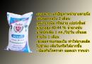 (Thai) ปุ๋ยยางพารา ไซโตสูตร 2