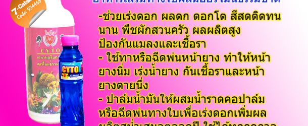 (Thai) พบกับปุ๋ยไซโตอาหารเสริมทางใบผสมฮอร์โมนธรรมชาติ ได้แล้วใน7 Catalog Code 770620