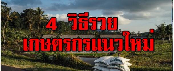 4 วิธีรวยจากเกษตรกรแนวใหม่?